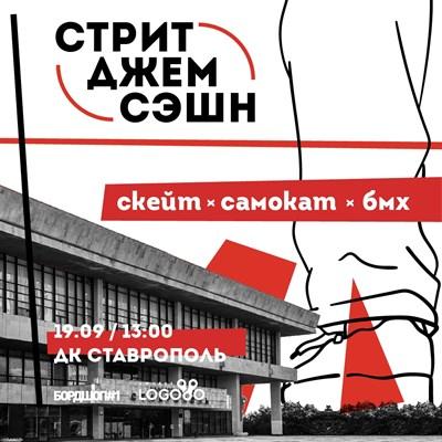 Стрит Джем Сэшн