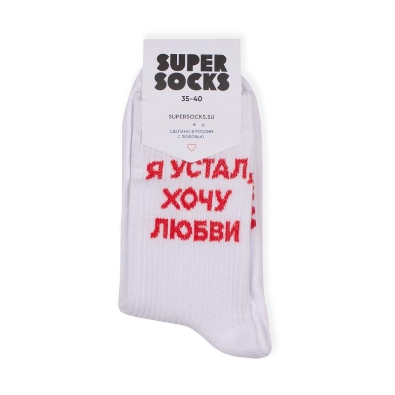 Носки SUPER SOCKS Я Устал Хочу Любви (Размер носков 35-40, ЦВЕТ Белый ) - фото 14889