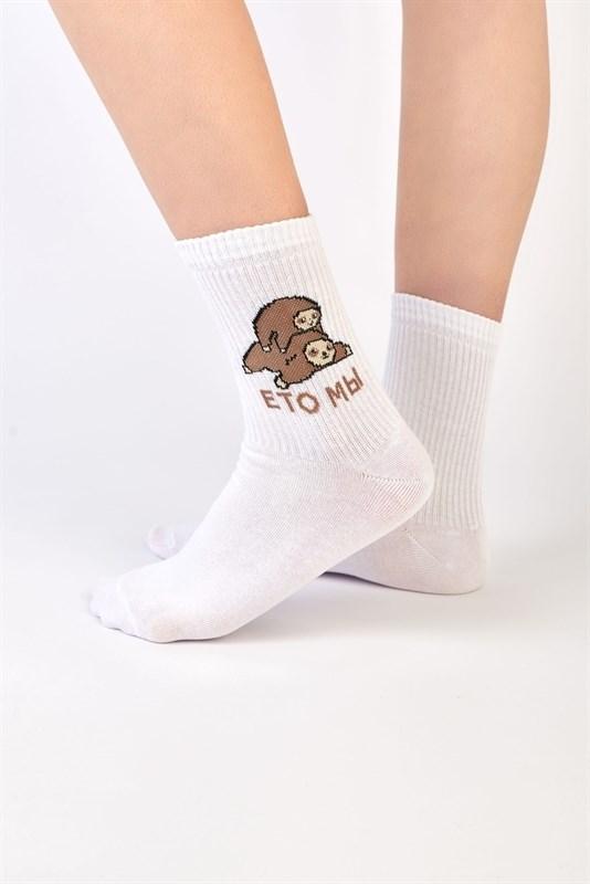 Носки SUPER SOCKS Ленивцы ето мы - фото 28165