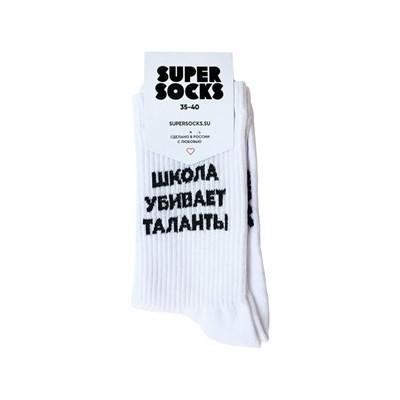 Носки SUPER SOCKS Школа Убивает Таланты (Размер носков 40-45, ЦВЕТ Белый )