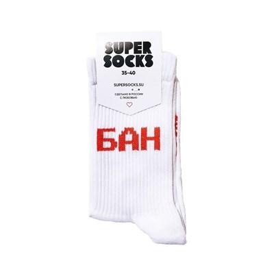 Носки SUPER SOCKS БАН (Размер носков 40-45, ЦВЕТ Белый )