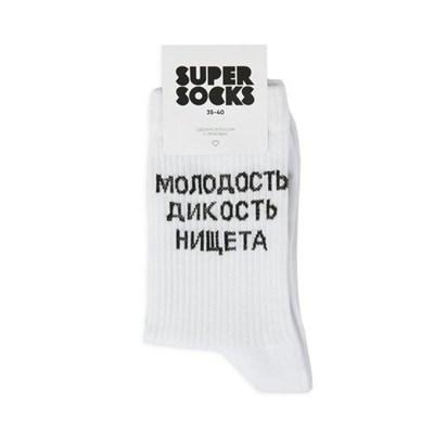Носки SUPER SOCKS Молодость дикость нищета ((35-40), Белый )