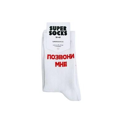 Носки SUPER SOCKS Позвони Мне (Размер носков 35-40, ЦВЕТ Белый )