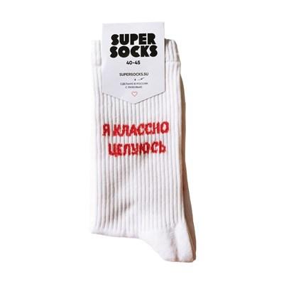 Носки SUPER SOCKS Классно Целуюсь (Размер носков 40-45, ЦВЕТ Белый )