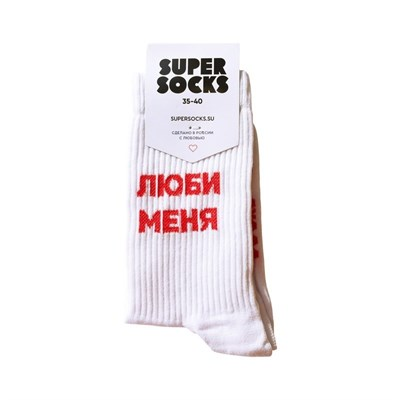 Носки SUPER SOCKS Люби Меня (Размер носков 35-40, ЦВЕТ Белый )