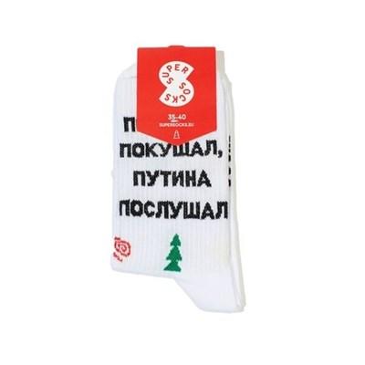 Носки SUPER SOCKS Посидел, покушал. (35-40, Белый )