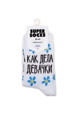 Носки SUPER SOCKS Как Дела Девачки (Размер носков 35-40, ЦВЕТ Белый )