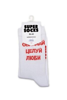 Носки SUPER SOCKS Обнимай, Целуй, Люби (Размер носков 40-45, ЦВЕТ Белый )