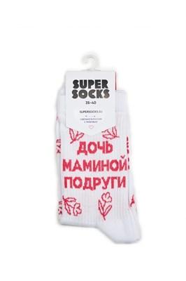 Носки SUPER SOCKS Дочь Маминой Подруги (Размер носков 40-45, ЦВЕТ Белый )