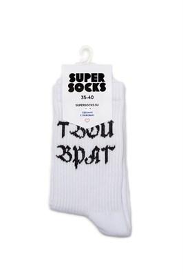 Носки SUPER SOCKS Твой Враг (Размер носков 40-45, ЦВЕТ Белый )