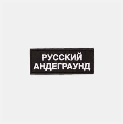 Волчок Патч РУССКИЙ АНДЕГРАУНД