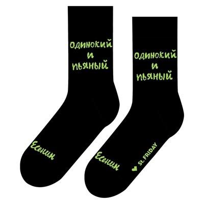 Носки St. Friday socks Одинокий и пьяный