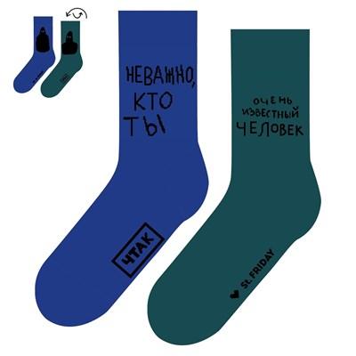 Носки St. Friday socks Неважно кто ты. Очень известный человек