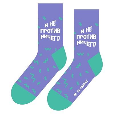 Носки St. Friday socks Я не против ничего