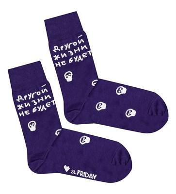 Носки St. Friday socks YOLO (другой жизни не будет)