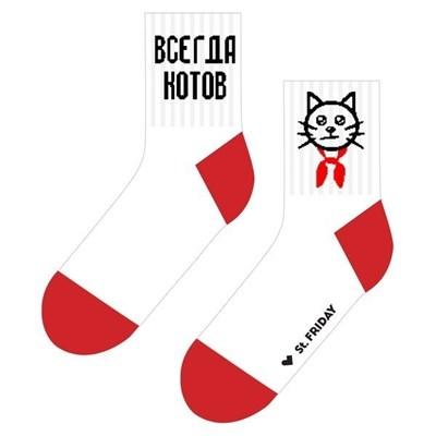 Носки St. Friday socks Всегда котов (спорт) белый