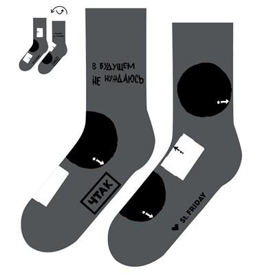 Носки St. Friday socks В будущем не нуждаюсь