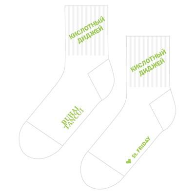 Носки St. Friday socks Кислотный диджей
