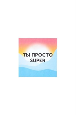 Открытка SUPER STUFF Ты просто SUPER