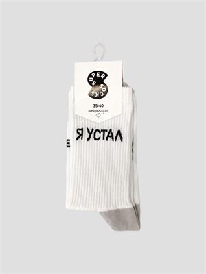 Носки SUPER SOCKS я устал очень Белый