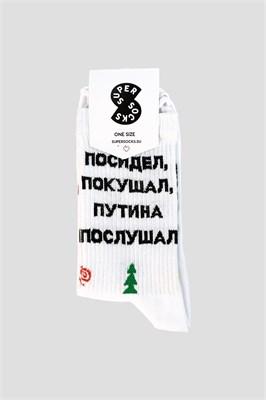 Носки SUPER SOCKS Посидел, покушал. Белый