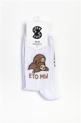 Носки SUPER SOCKS Ленивцы ето мы