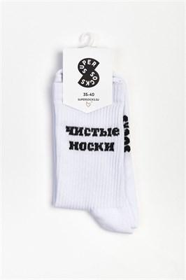 Носки SUPER SOCKS Чистые носки